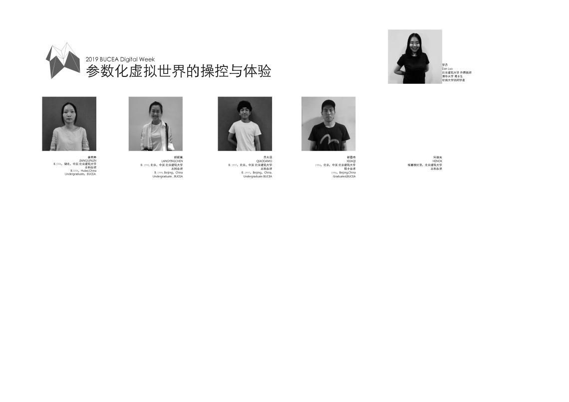 201905 Workshop3名单.jpg